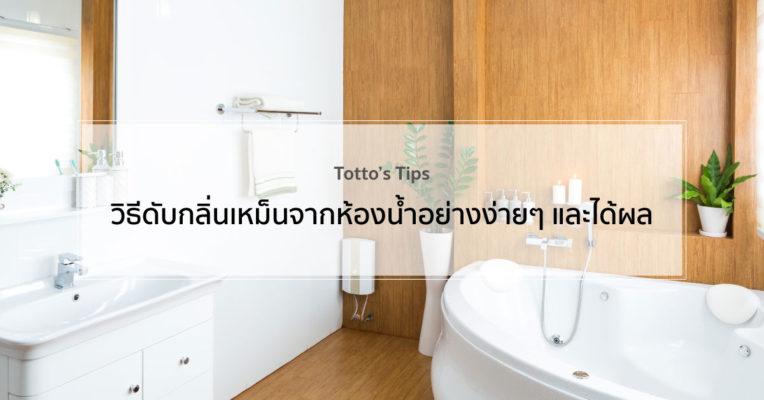 วิธีดับกลิ่นเหม็นในห้องน้ำ,ห้องน้ำเหม็น,ส้วมเหม็น